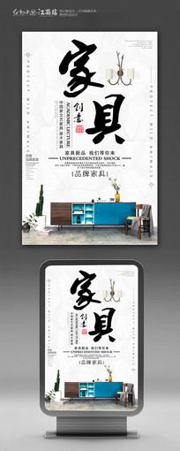 创意家具促销海报