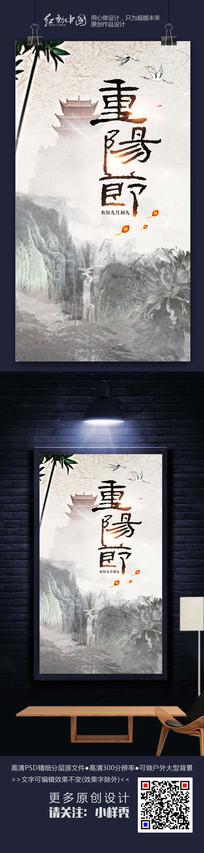 大气古风重阳节海报设计