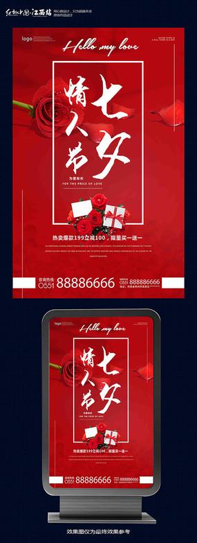 大气红色七夕情人节促销海报