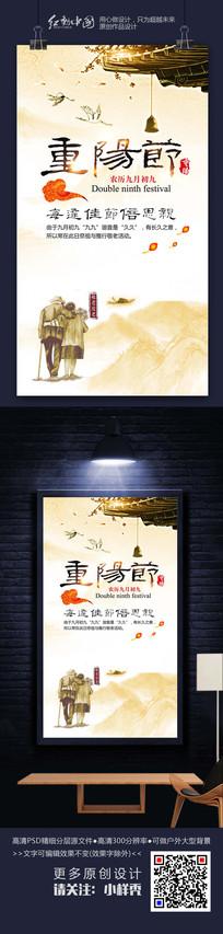 大气水墨风格重阳节海报设计