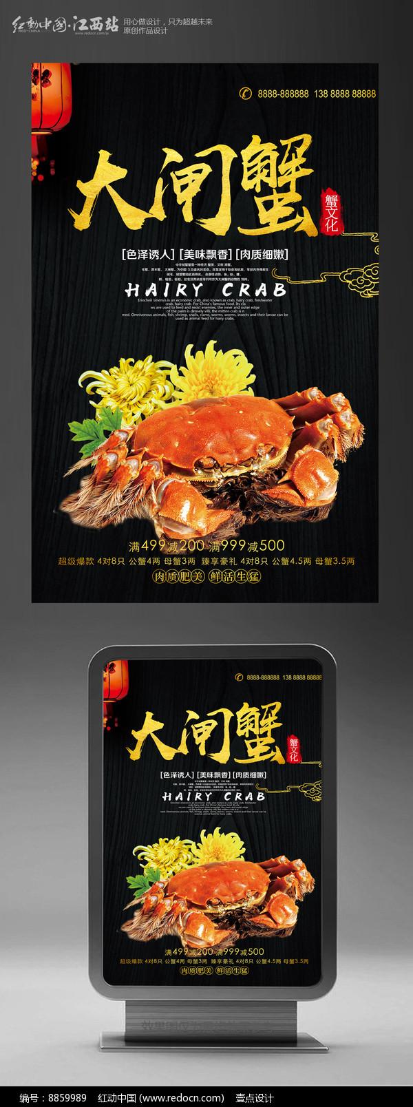 大闸蟹美食宣传海报设计图片