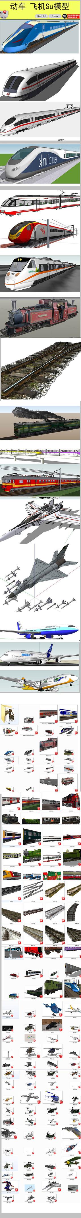 飞机火车SU模型
