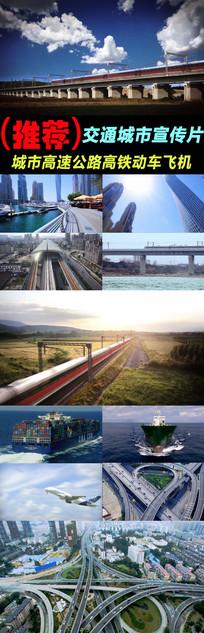 高铁动车飞机交通城市宣传片视频