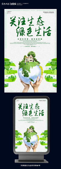 关注生态绿色生活公益海报设计