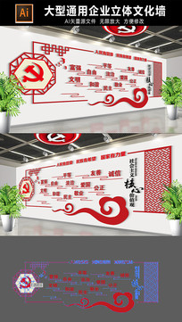 古典中式党建文化墙展板