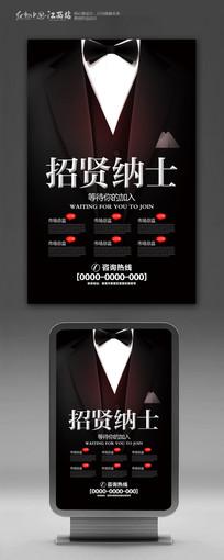 黑色大气招贤纳士海报设计