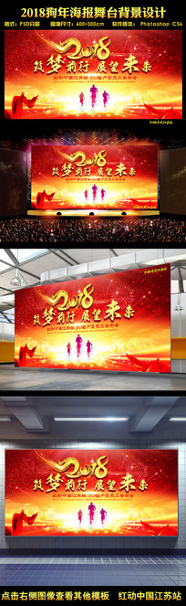红色大气2018年会春节背景板