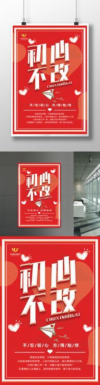 红色企业文化初心不改海报