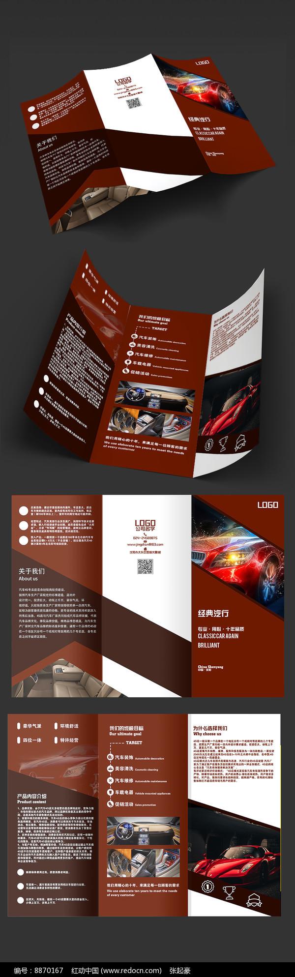 红色现代汽车维修三折页图片