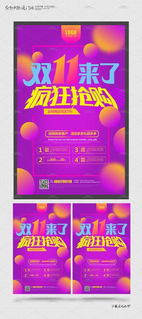 简约时尚双十一商场促销海报
