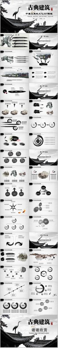 简约中国风建筑ppt动态模板