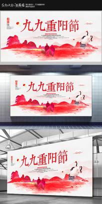 简约重阳节海报