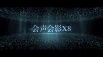 蓝色调震撼大气企业年会宣传视频
