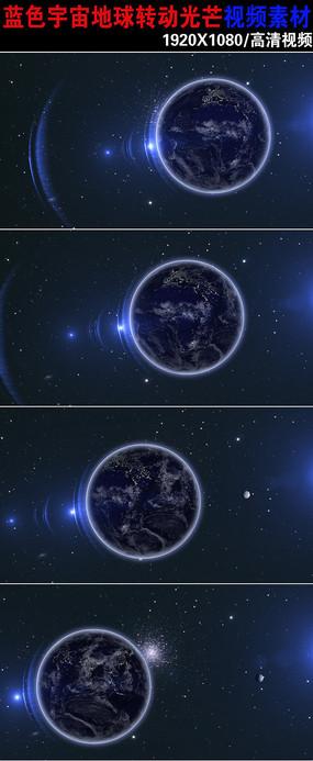 蓝色地球动画视频素材下载