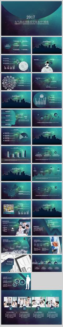 蓝色科技创意设计PPT模板
