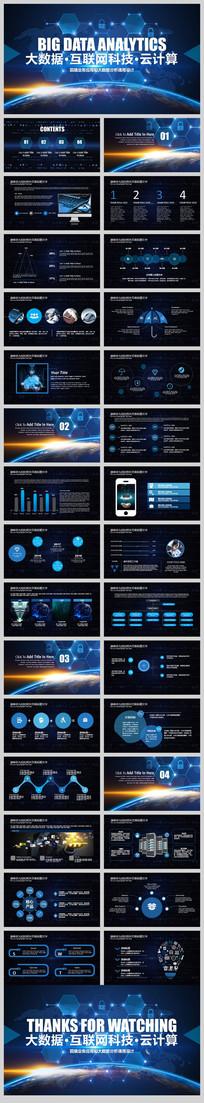 蓝色荧光互联网科技PPT模板