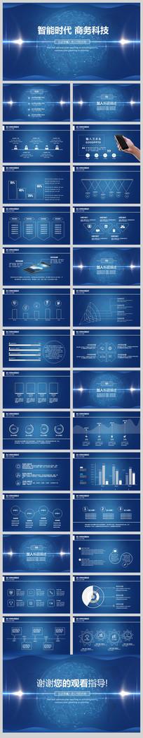 蓝色智能科技时代动态PPT