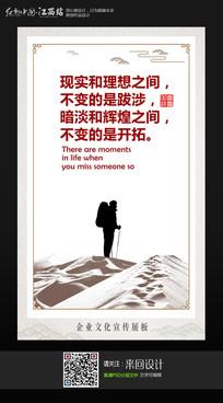 励志文化标语展板设计