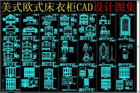 美式家具CAD