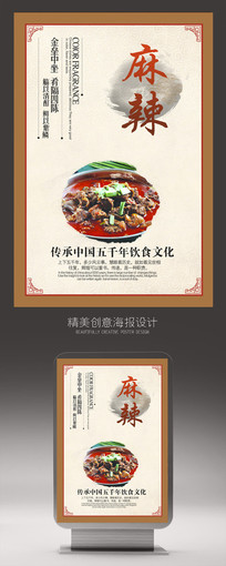 美味麻辣烫饮食文化宣传海报
