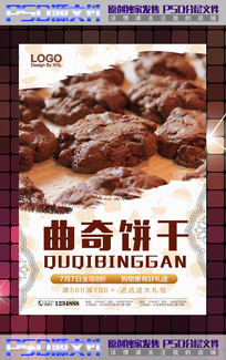 美味曲奇饼干海报设计模版