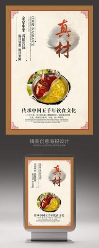 美味食材饮食文化宣传海报