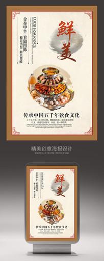 美味鲜美饮食文化宣传海报