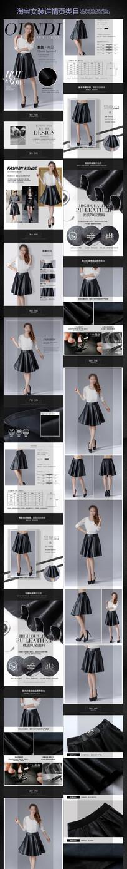 女装皮裙淘宝详情页设计