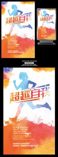全民健身跑步超越自我水墨海报