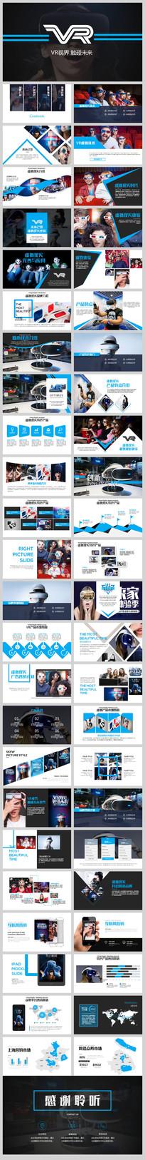 人工智能VR虚拟体验ppt