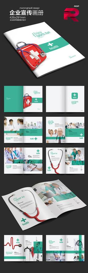 时尚私人护理医疗体检画册