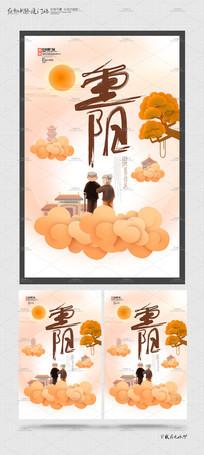 手绘创意重阳节宣传海报设计