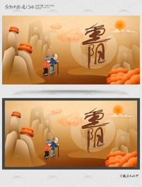手绘原创重阳节宣传海报
