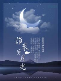 谁来剪月光唯美星空文艺海报