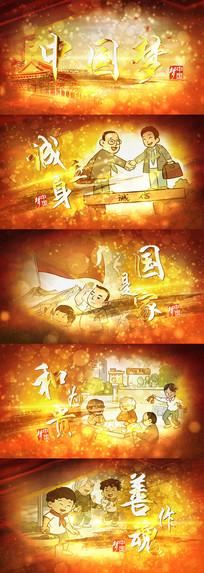通用红色中国梦党政片头模板
