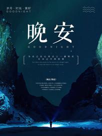晚安蓝色夜空星空心语配图海报