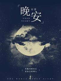 晚安文艺插画星空蓝色海报设计