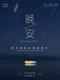 晚安文艺简约微信配图海报
