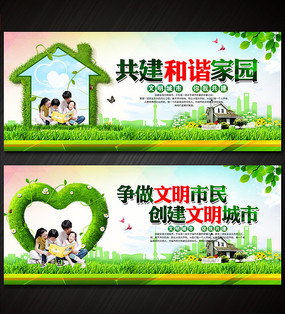 文明城市和谐家园海报设计