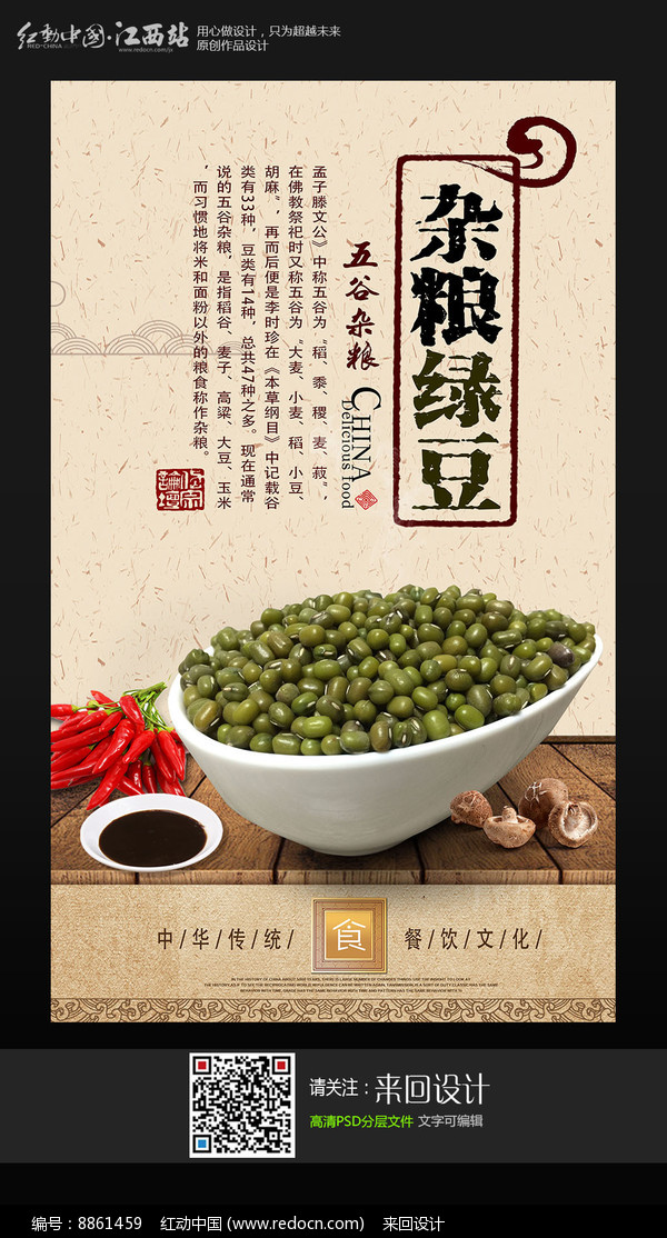 五谷杂粮绿豆海报设计图片
