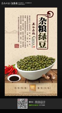 五谷杂粮绿豆海报设计