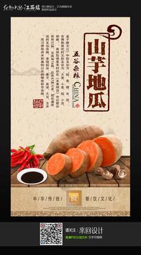 五谷杂粮山芋地瓜海报设计