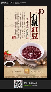 五谷杂粮有机红豆海报