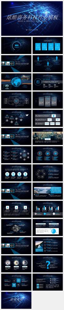 现代科技感商务演示ppt模板