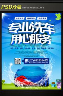 洗车服务海报设计