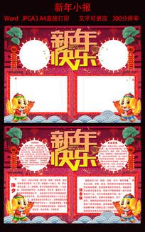 新年春节手抄报空白模板