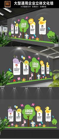 幼儿园可爱卡通文化墙展板