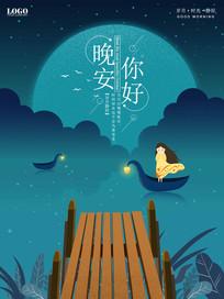 原创晚安星空手绘海报