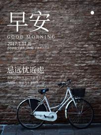 早安文艺砖墙单车微信配图海报