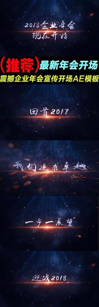 震撼2018企业年会开场视频